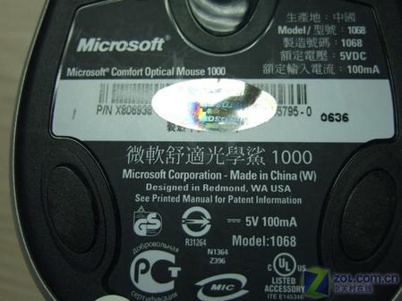 工包微软舒适鲨1000鼠标售价仅89元到货
