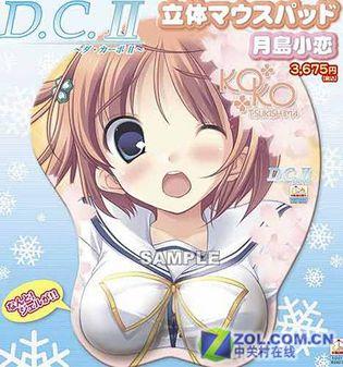 发售无止境日本动漫硬件鼠标垫诱惑(图)_美女小学美女图片
