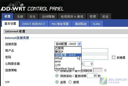 刷出无线新生活浅析无线路由DD-WRT功能(4)