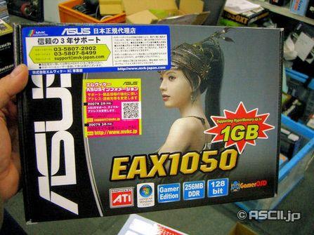华硕发布两入门显卡RadeonX1050和X1550