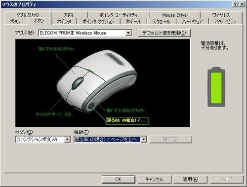 宜丽客无线鼠标新品单键可定义31种功能