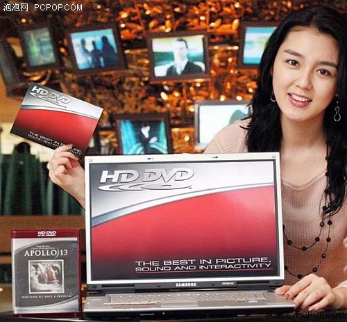大家都没看见?三星HDDVD笔记本电脑