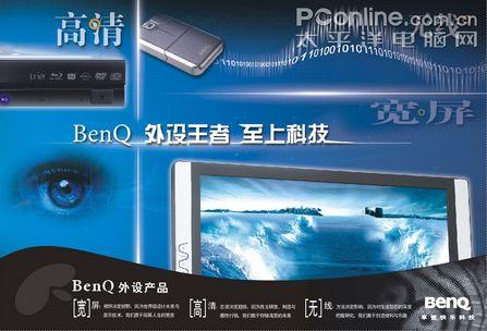 宽屏、高清、无线-BenQ引领新外设时代