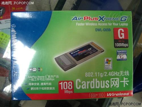 D-Link降价不易108M无线网卡跌入150元