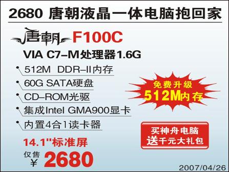 神舟最新一体电脑唐朝F100C仅售2680元