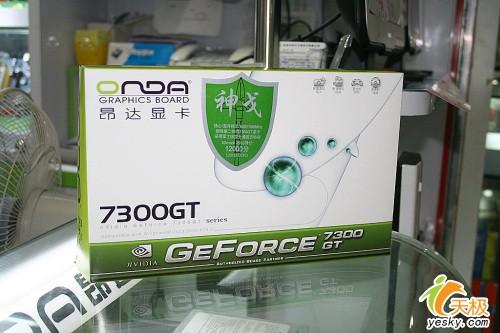 理想选择2年保昂达7300GT神戈版降至499元