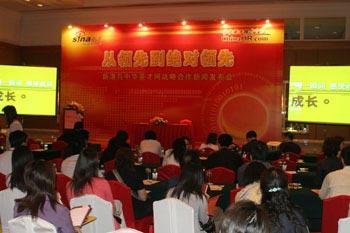 科技时代_新浪与中华英才网战略合作 共建招聘频道