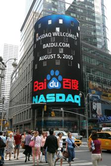 科技时代_图文:百度LOGO明显出现在NASDAQ显示大屏幕