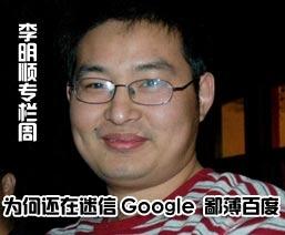 科技时代_李明顺专栏周:为何还在迷信Google 鄙薄百度