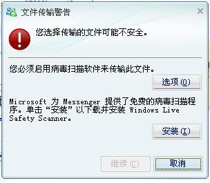 科技时代_MSN被指涉嫌流氓软件 变相推广微软杀毒产品