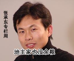 科技时代_张承东专栏周7月20日:地主家也没余粮