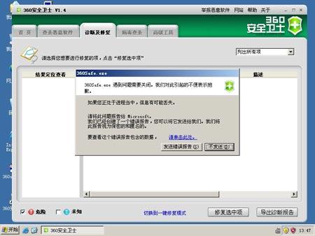 科技时代_奇虎称360安全卫士遭雅虎3721网络实名阻击