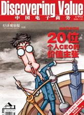 科技时代_中国电子商务:多元价值中的个人实现