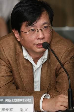 科技时代_快讯:雅虎中国新任总经理谢文将离职