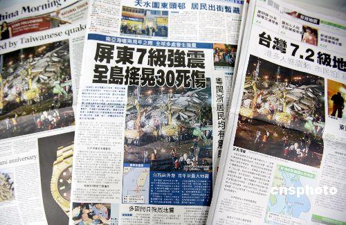 科技时代_中国新闻网:台湾地震令香港等地通讯中断