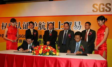科技时代_中国制造网与瑞士SGS推B2B供应商实地认证