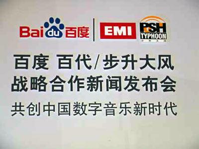 科技时代_快讯:百度今日宣布与百代战略合作