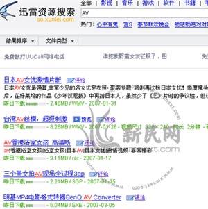 科技时代_迅雷在线被指最大A片色情网站(图)