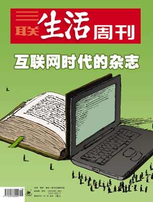 科技时代_三联生活周刊封面报道:互联网时代的杂志
