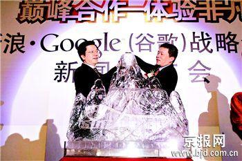 科技时代_北京晚报:谷歌承包新浪网页搜索