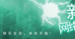 新浪2004网络中国年度评选