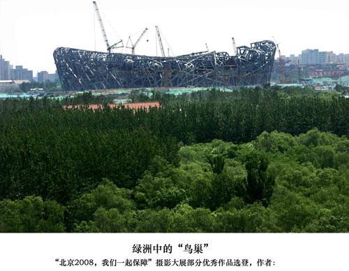 """""""北京2008,我们一起保障""""摄影赏析(一)"""