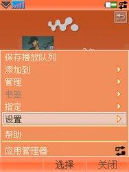 万千宠爱索爱智能音乐旗舰W958c评测(4)
