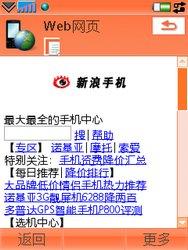 万千宠爱索爱智能音乐旗舰W958c评测(7)
