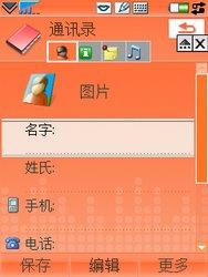 万千宠爱索爱智能音乐旗舰W958c评测(5)