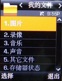 靓丽佳人三星商务手写手机E898评测(9)