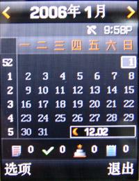 靓丽佳人三星商务手写手机E898评测(10)