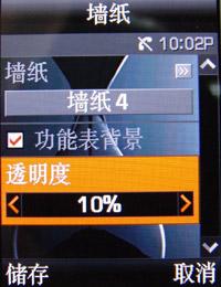 靓丽佳人三星商务手写手机E898评测(4)