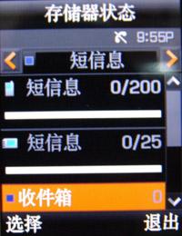 靓丽佳人三星商务手写手机E898评测(5)