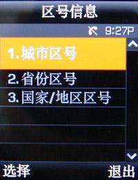 靓丽佳人三星商务手写手机E898评测(6)