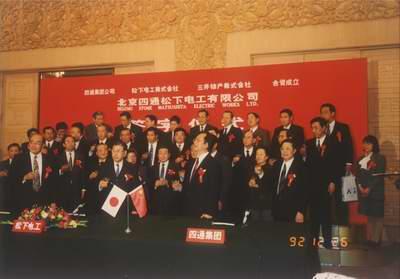 科技时代_老照片:1992年北京四通松下电工有限公司成立