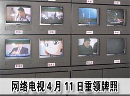 科技时代_4月11日大限将至 网络电视业务须领取新牌照