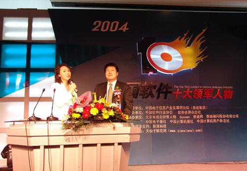 科技时代_2004年度中国软件企业十大领军人物揭晓
