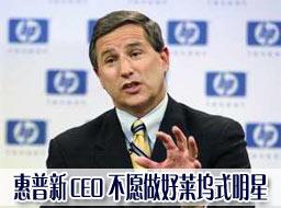 科技时代_惠普新CEO走马上任 自称不愿做好莱坞式明星