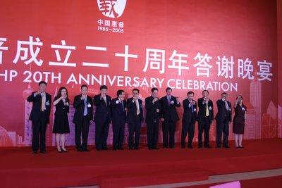 科技时代_图文:惠普全球、亚太及中国区部分高管