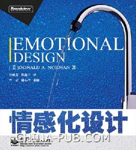 DonaldNorman:情感化设计