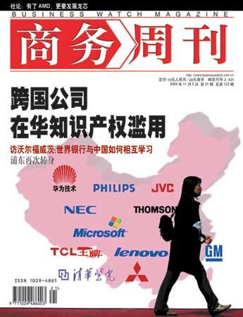 科技时代_商务周刊:跨国公司在华知识产权滥用