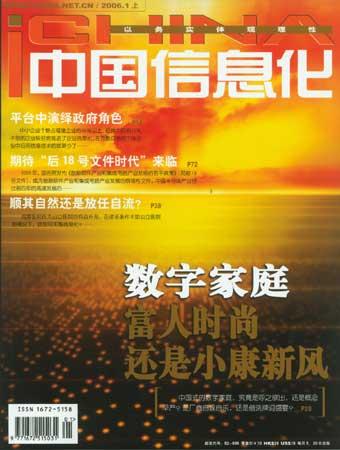 科技时代_中国信息化:IT巨头鏖战数字家庭沙场