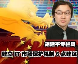 科技时代_胡延平专栏周3月2日:IT市场保护机制6点建议