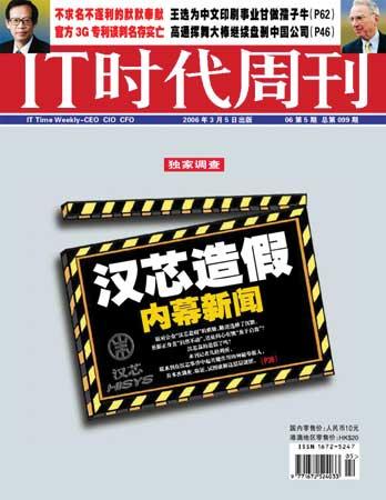 科技时代_IT时代周刊:汉芯内幕调查