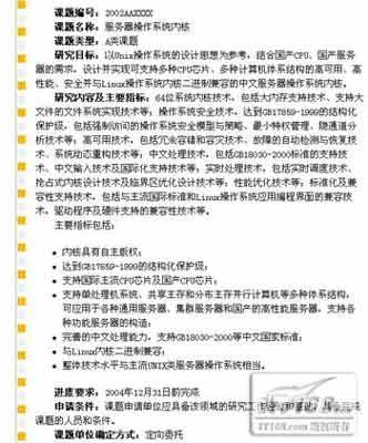 麒麟官方承认非独立研发采用FreeBSD代码
