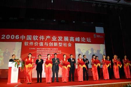 科技时代_2006年第十届中国国际软件博览会在北京开幕