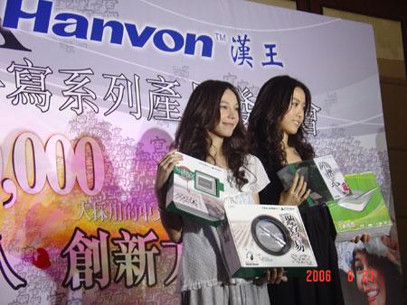 科技时代_汉王手写笔香港上市 重金聘请明星代言(图)
