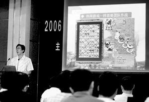 科技时代_图文:游戏展示