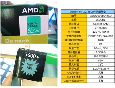 科技时代_AMD双核速龙64位3600+亮相