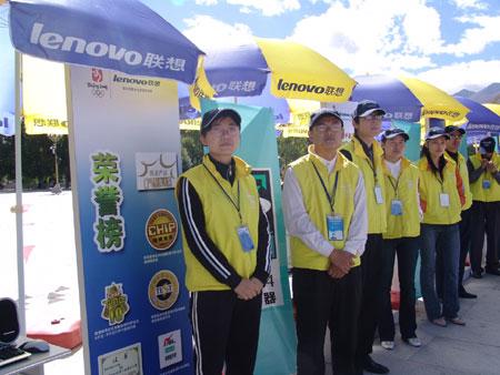 科技时代_图文:奥运联想千县行西藏活动现场的联想员工